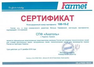 Sertifikat_farmet_2016.11.01